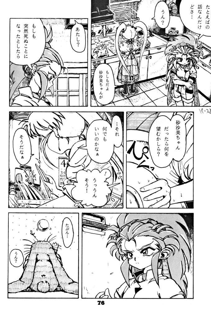 (C46) [Yumeizukosya (various)] Kick no oni Datsu -Tenchimuyou ! ryou kou oni- kai (Tenchi Muyou!) 76