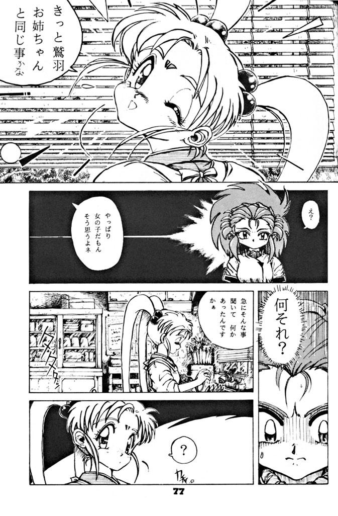 (C46) [Yumeizukosya (various)] Kick no oni Datsu -Tenchimuyou ! ryou kou oni- kai (Tenchi Muyou!) 77