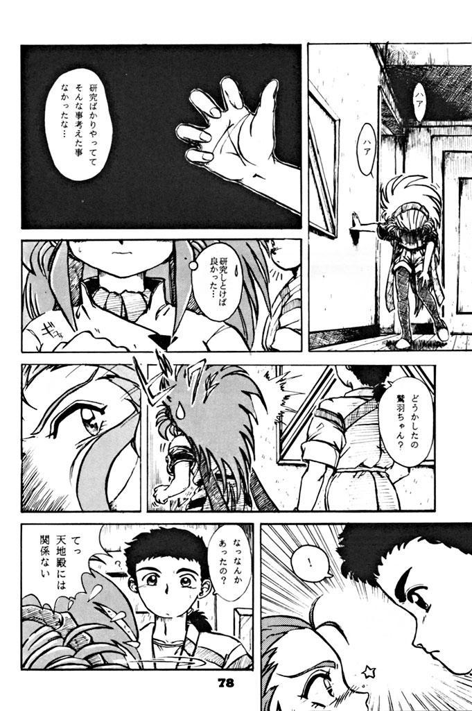 (C46) [Yumeizukosya (various)] Kick no oni Datsu -Tenchimuyou ! ryou kou oni- kai (Tenchi Muyou!) 78