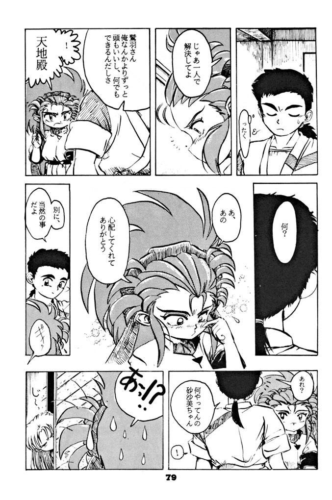 (C46) [Yumeizukosya (various)] Kick no oni Datsu -Tenchimuyou ! ryou kou oni- kai (Tenchi Muyou!) 79