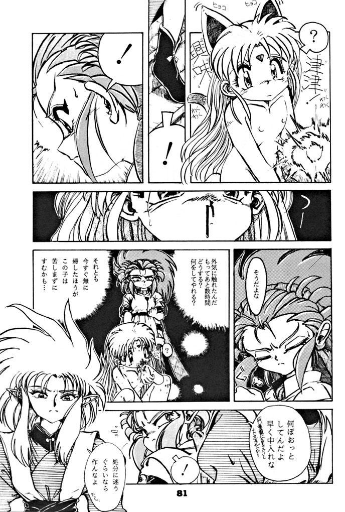 (C46) [Yumeizukosya (various)] Kick no oni Datsu -Tenchimuyou ! ryou kou oni- kai (Tenchi Muyou!) 81