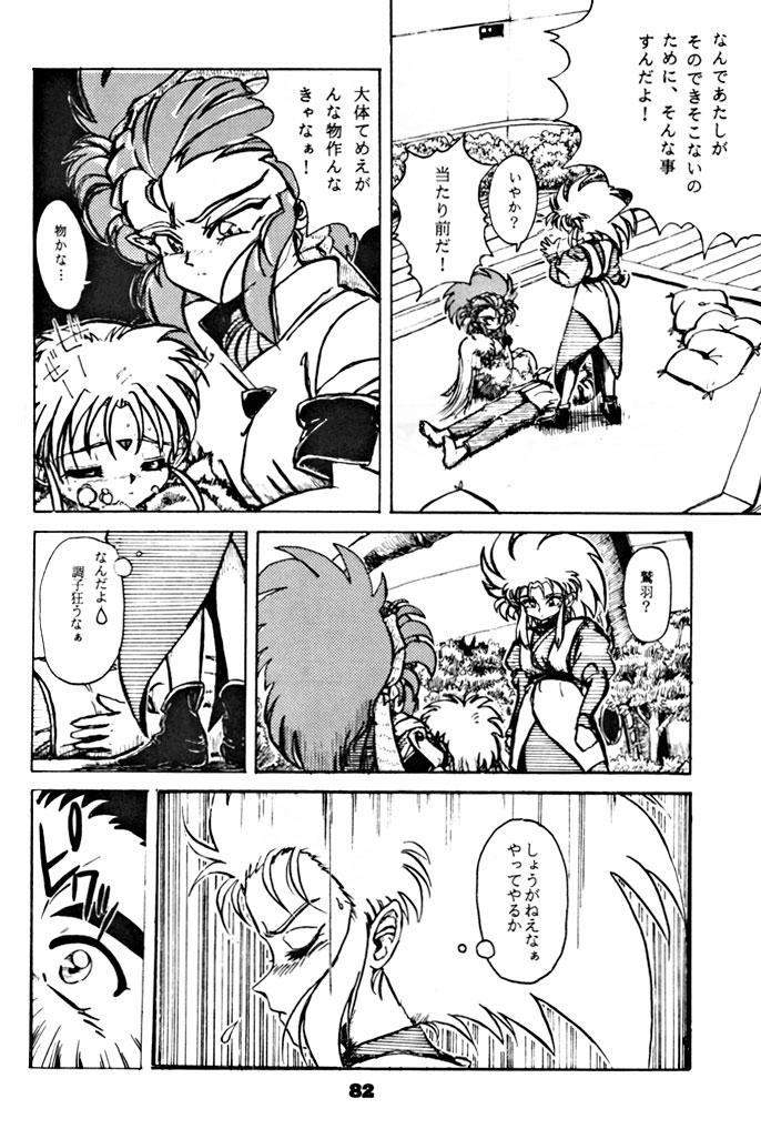 (C46) [Yumeizukosya (various)] Kick no oni Datsu -Tenchimuyou ! ryou kou oni- kai (Tenchi Muyou!) 82