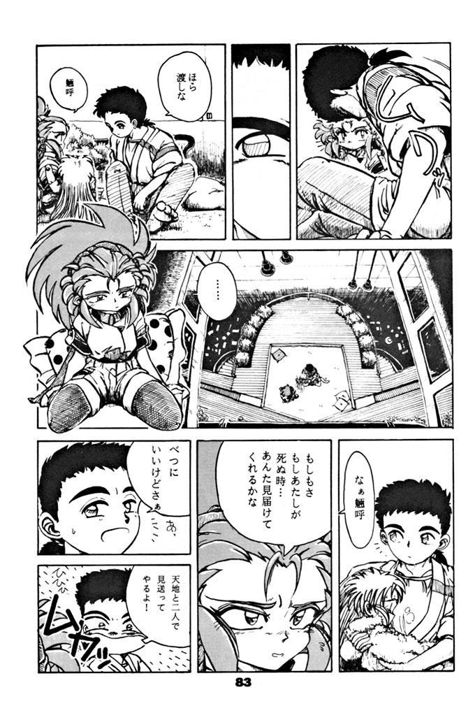 (C46) [Yumeizukosya (various)] Kick no oni Datsu -Tenchimuyou ! ryou kou oni- kai (Tenchi Muyou!) 83