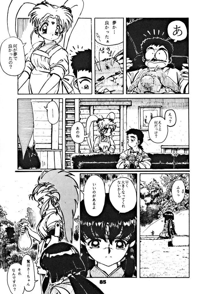(C46) [Yumeizukosya (various)] Kick no oni Datsu -Tenchimuyou ! ryou kou oni- kai (Tenchi Muyou!) 85