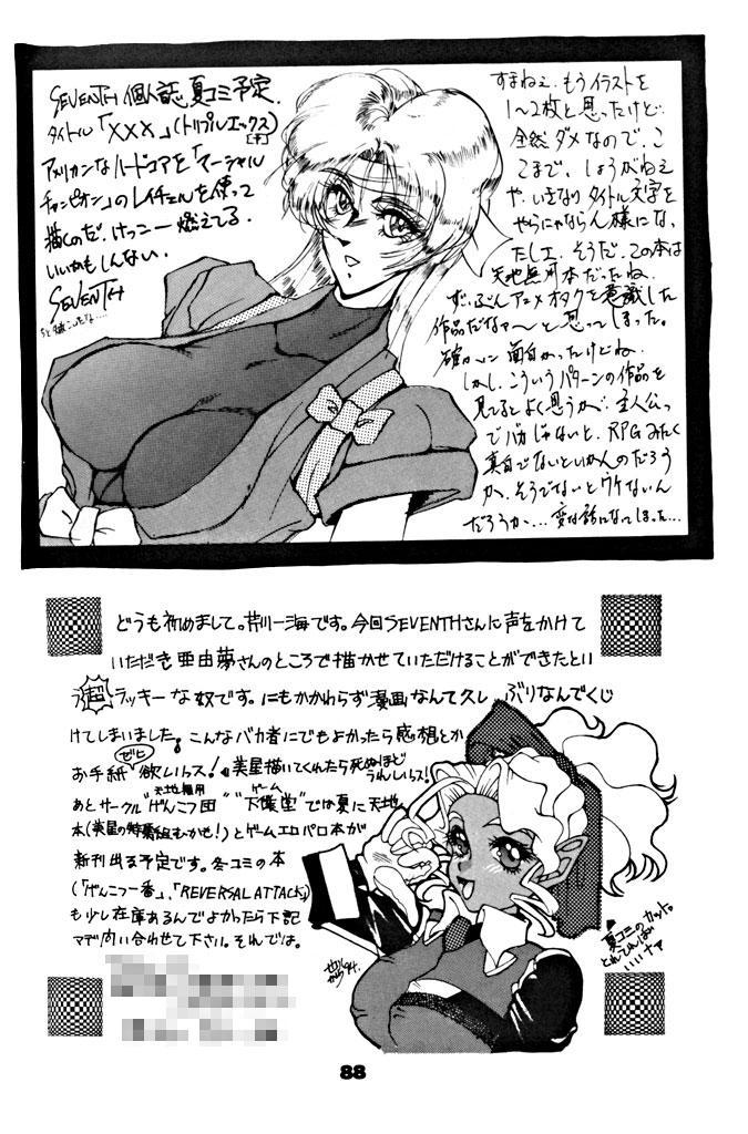 (C46) [Yumeizukosya (various)] Kick no oni Datsu -Tenchimuyou ! ryou kou oni- kai (Tenchi Muyou!) 88