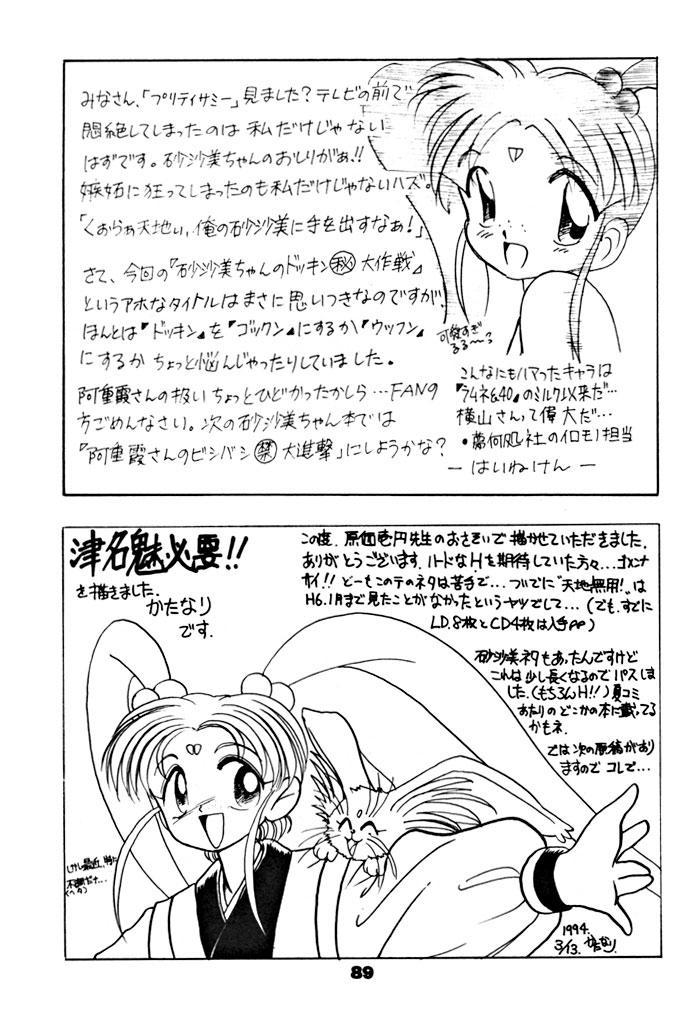 (C46) [Yumeizukosya (various)] Kick no oni Datsu -Tenchimuyou ! ryou kou oni- kai (Tenchi Muyou!) 89