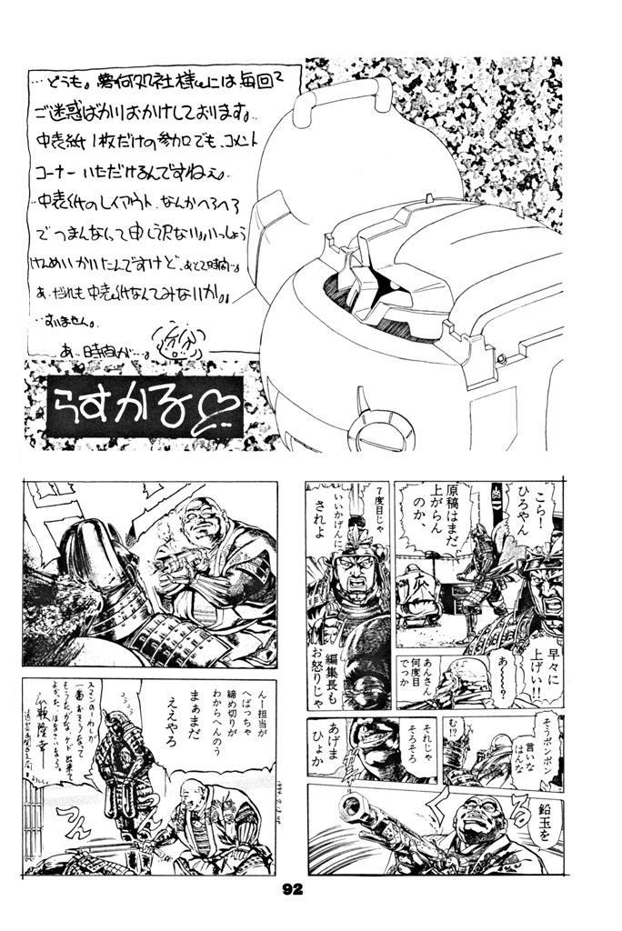 (C46) [Yumeizukosya (various)] Kick no oni Datsu -Tenchimuyou ! ryou kou oni- kai (Tenchi Muyou!) 92