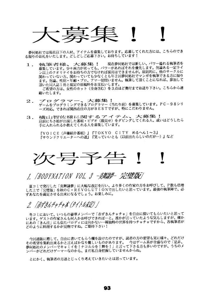 (C46) [Yumeizukosya (various)] Kick no oni Datsu -Tenchimuyou ! ryou kou oni- kai (Tenchi Muyou!) 93