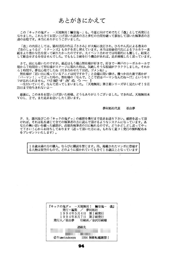 (C46) [Yumeizukosya (various)] Kick no oni Datsu -Tenchimuyou ! ryou kou oni- kai (Tenchi Muyou!) 94