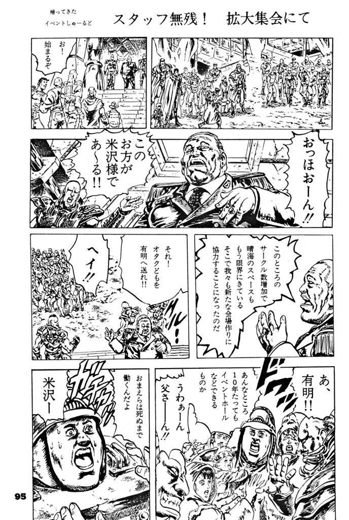 (C46) [Yumeizukosya (various)] Kick no oni Datsu -Tenchimuyou ! ryou kou oni- kai (Tenchi Muyou!) 95