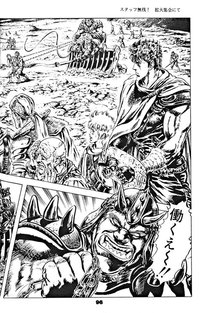 (C46) [Yumeizukosya (various)] Kick no oni Datsu -Tenchimuyou ! ryou kou oni- kai (Tenchi Muyou!) 96