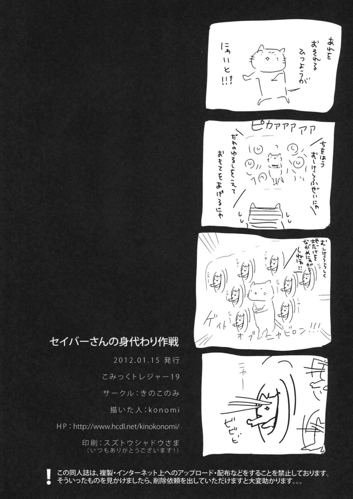 Saber san no Migawari Sakusen 16