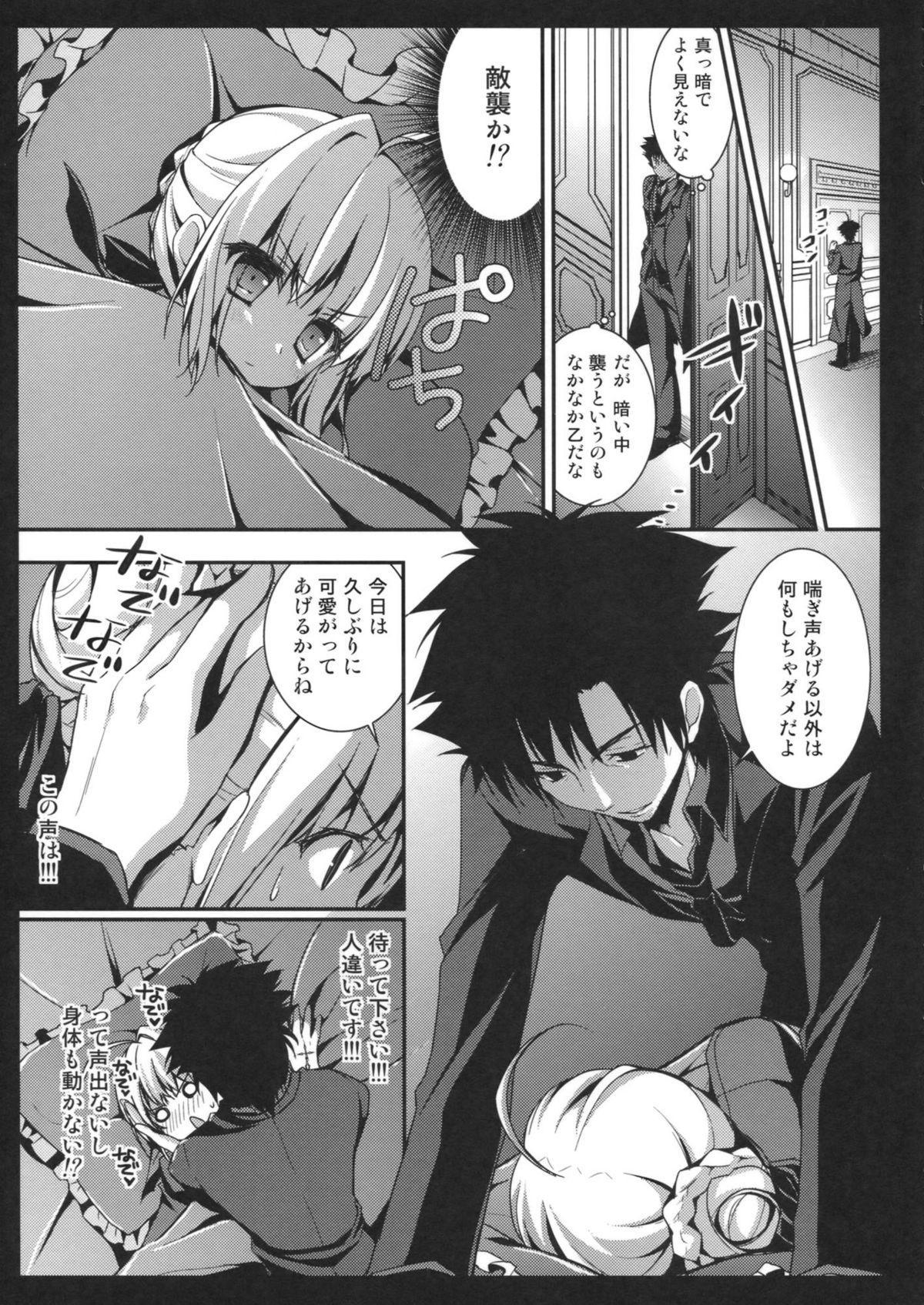 Saber san no Migawari Sakusen 5