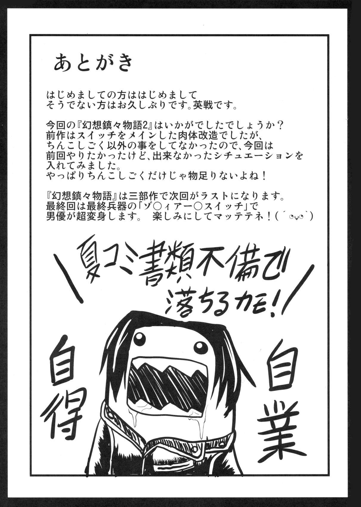 Gensou Chinchin Monogatari 2 24