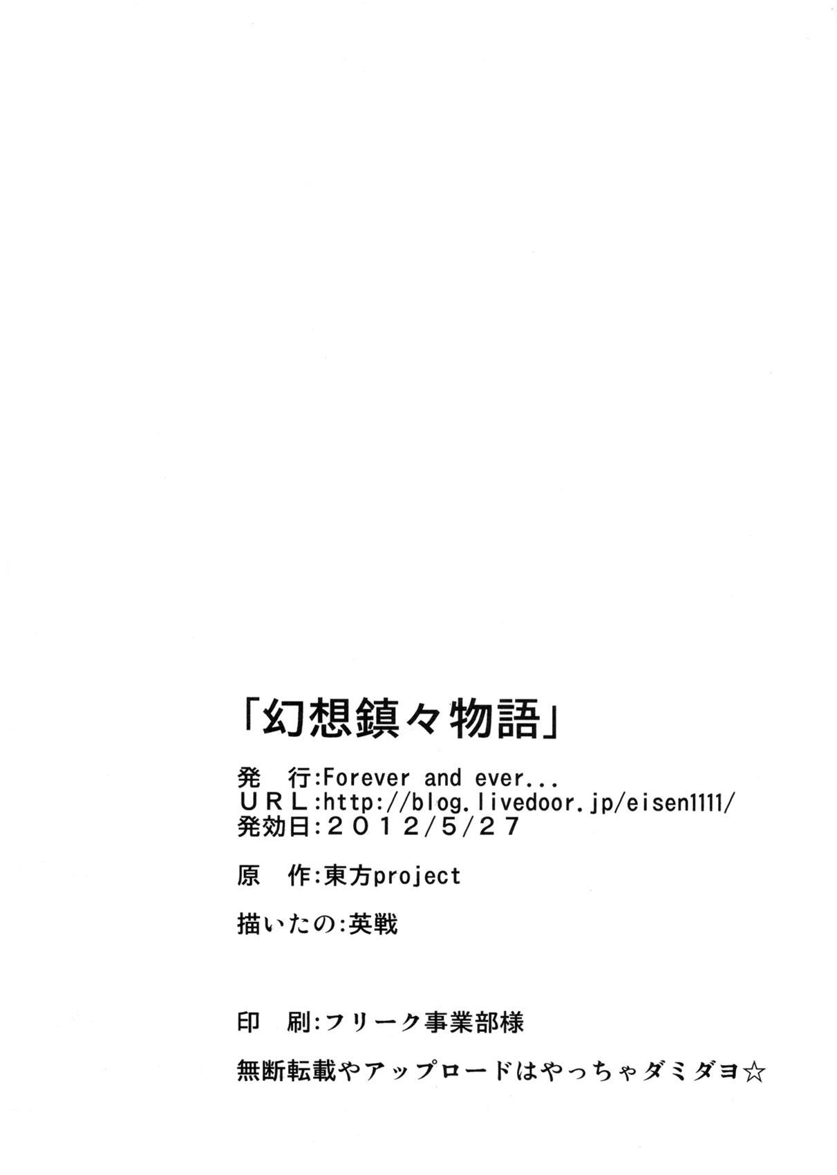 Gensou Chinchin Monogatari 2 25
