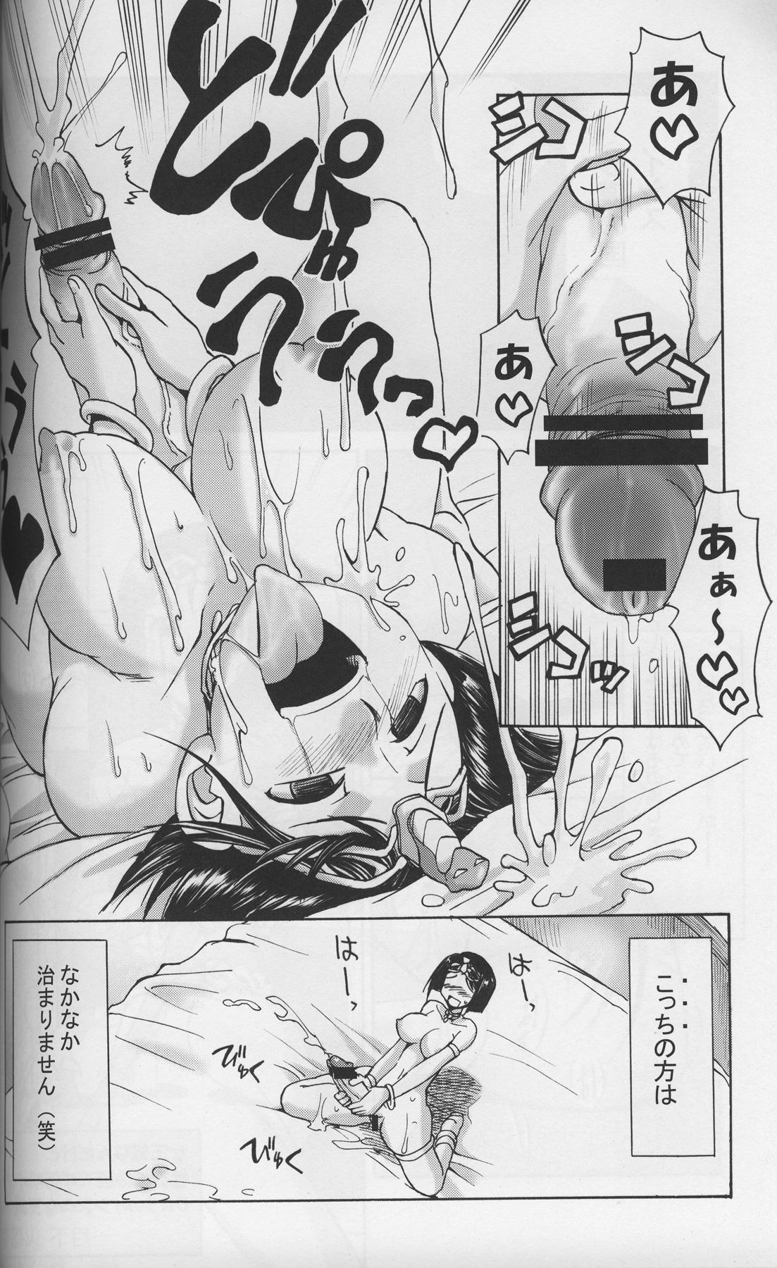 Komakasugite Tsutawaranai Ero Doujin Senshuken Haru no Nijikan SPECIAL 2