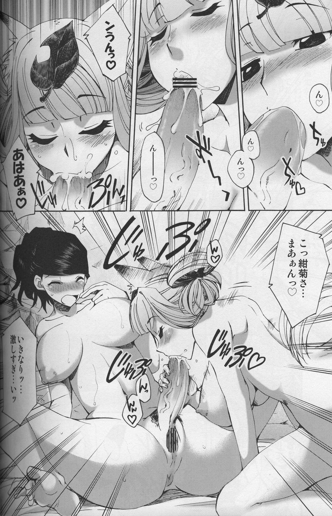 Komakasugite Tsutawaranai Ero Doujin Senshuken Haru no Nijikan SPECIAL 34