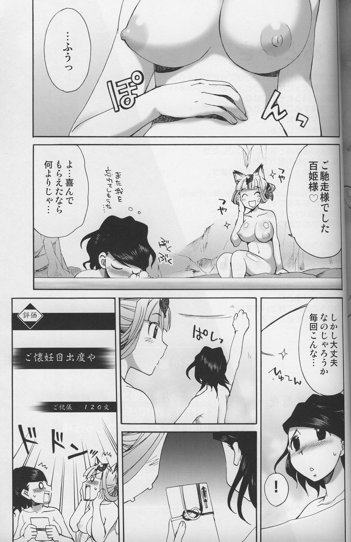 Komakasugite Tsutawaranai Ero Doujin Senshuken Haru no Nijikan SPECIAL 41