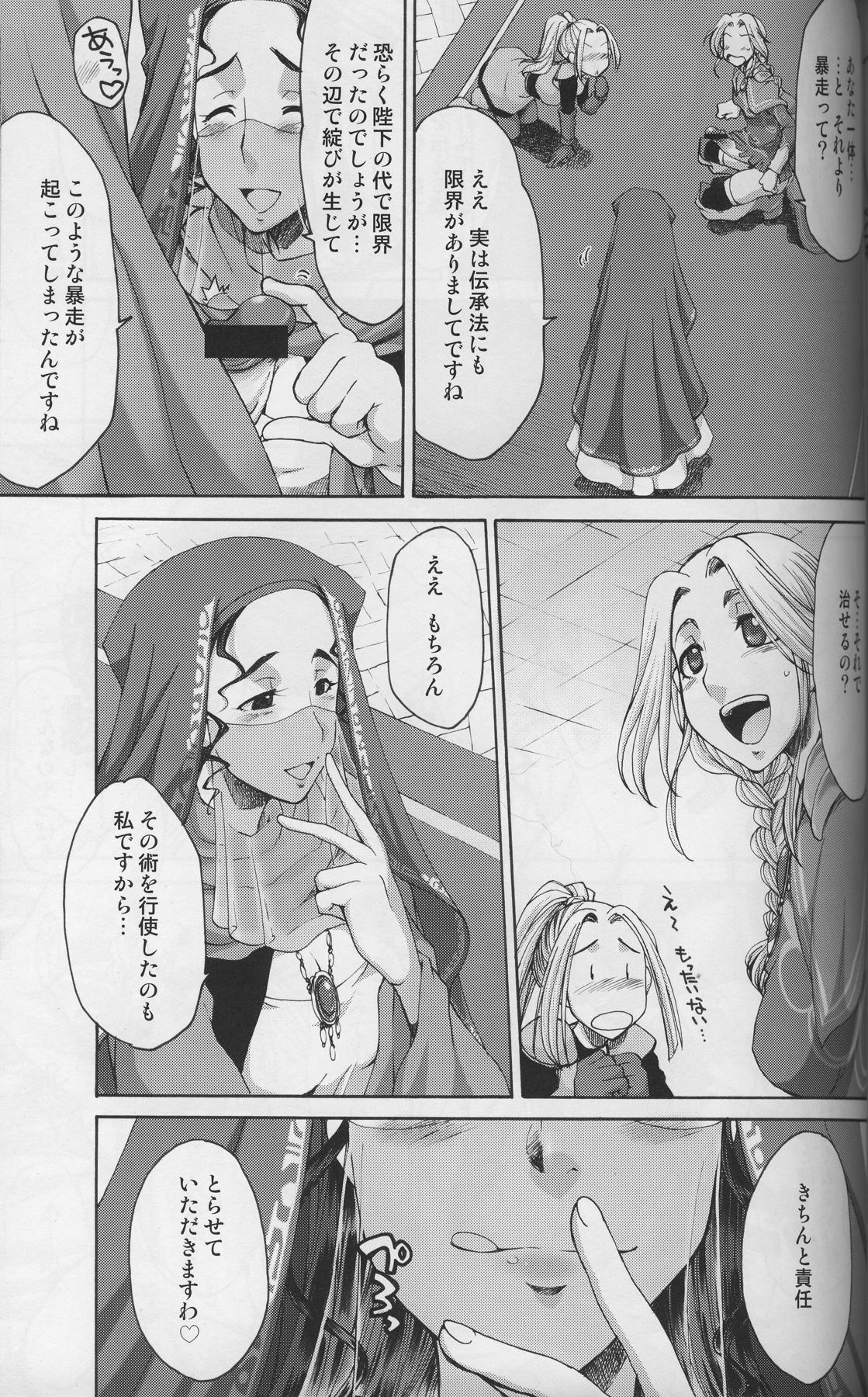 Komakasugite Tsutawaranai Ero Doujin Senshuken Haru no Nijikan SPECIAL 44