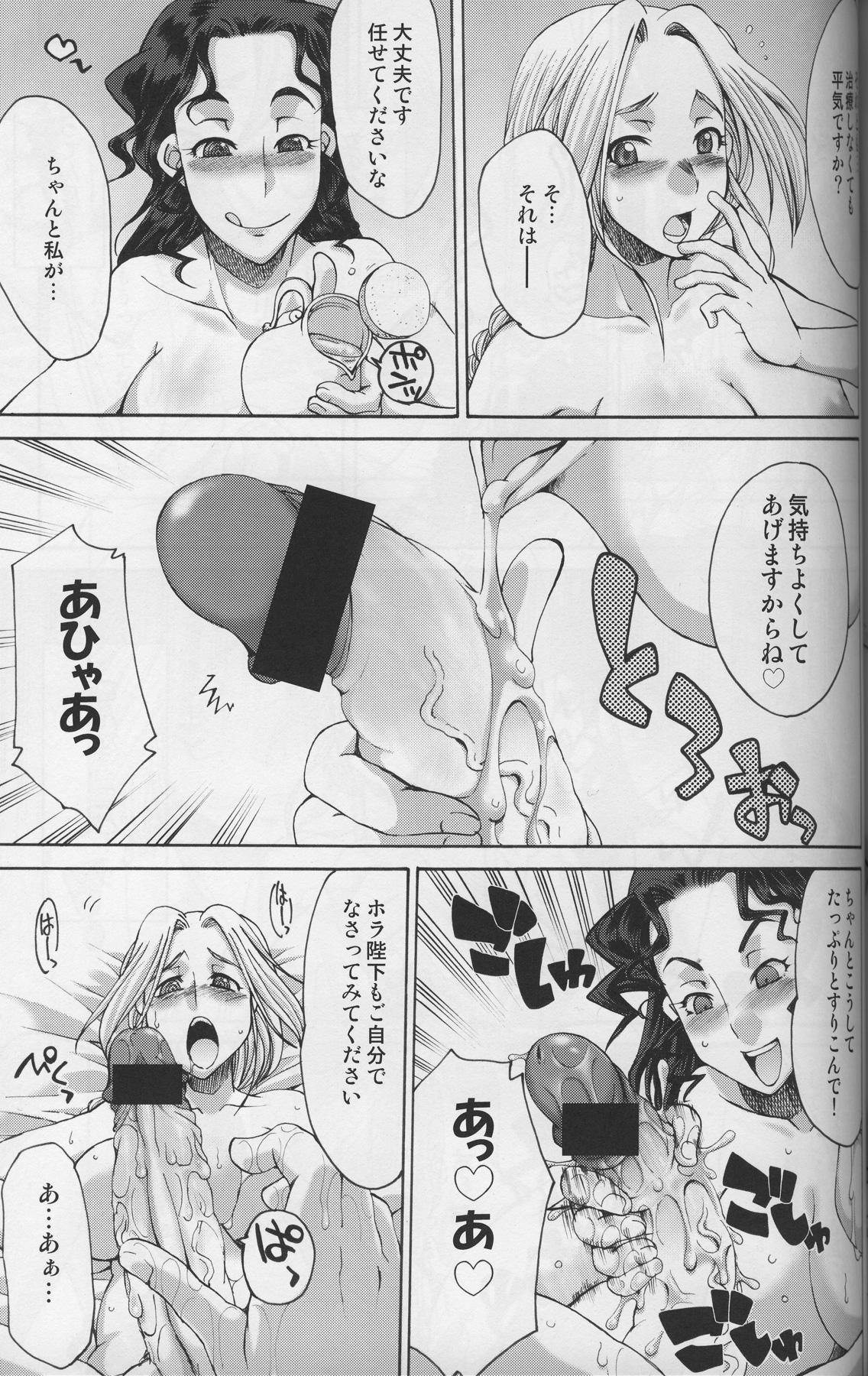 Komakasugite Tsutawaranai Ero Doujin Senshuken Haru no Nijikan SPECIAL 46