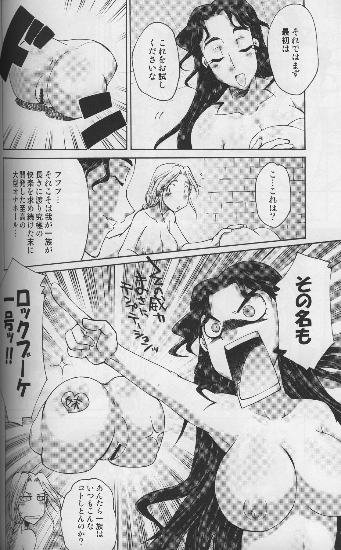 Komakasugite Tsutawaranai Ero Doujin Senshuken Haru no Nijikan SPECIAL 49