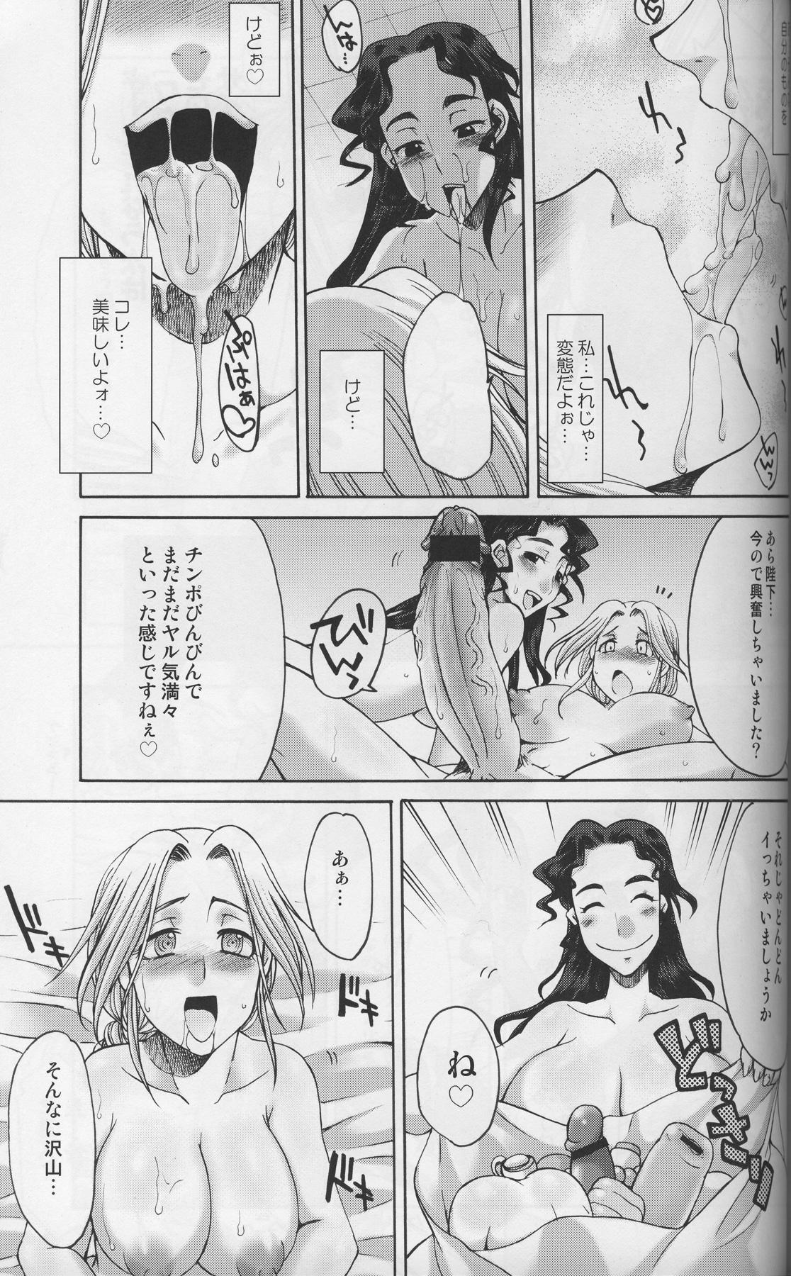 Komakasugite Tsutawaranai Ero Doujin Senshuken Haru no Nijikan SPECIAL 56