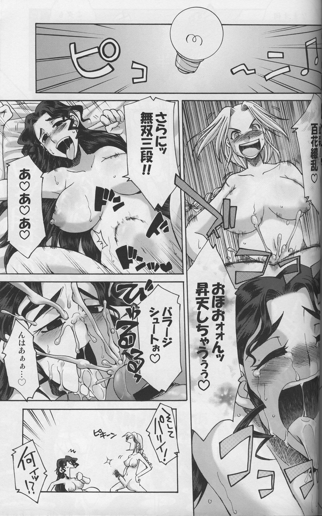 Komakasugite Tsutawaranai Ero Doujin Senshuken Haru no Nijikan SPECIAL 63
