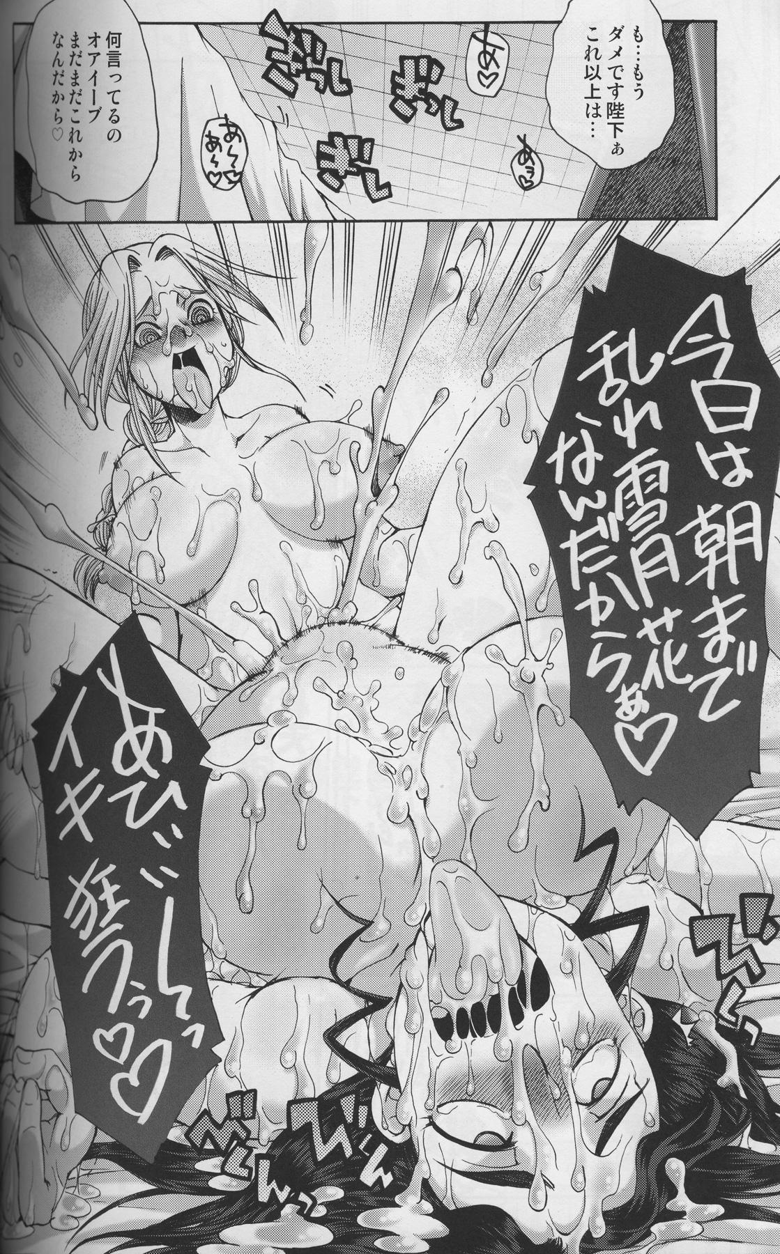 Komakasugite Tsutawaranai Ero Doujin Senshuken Haru no Nijikan SPECIAL 64