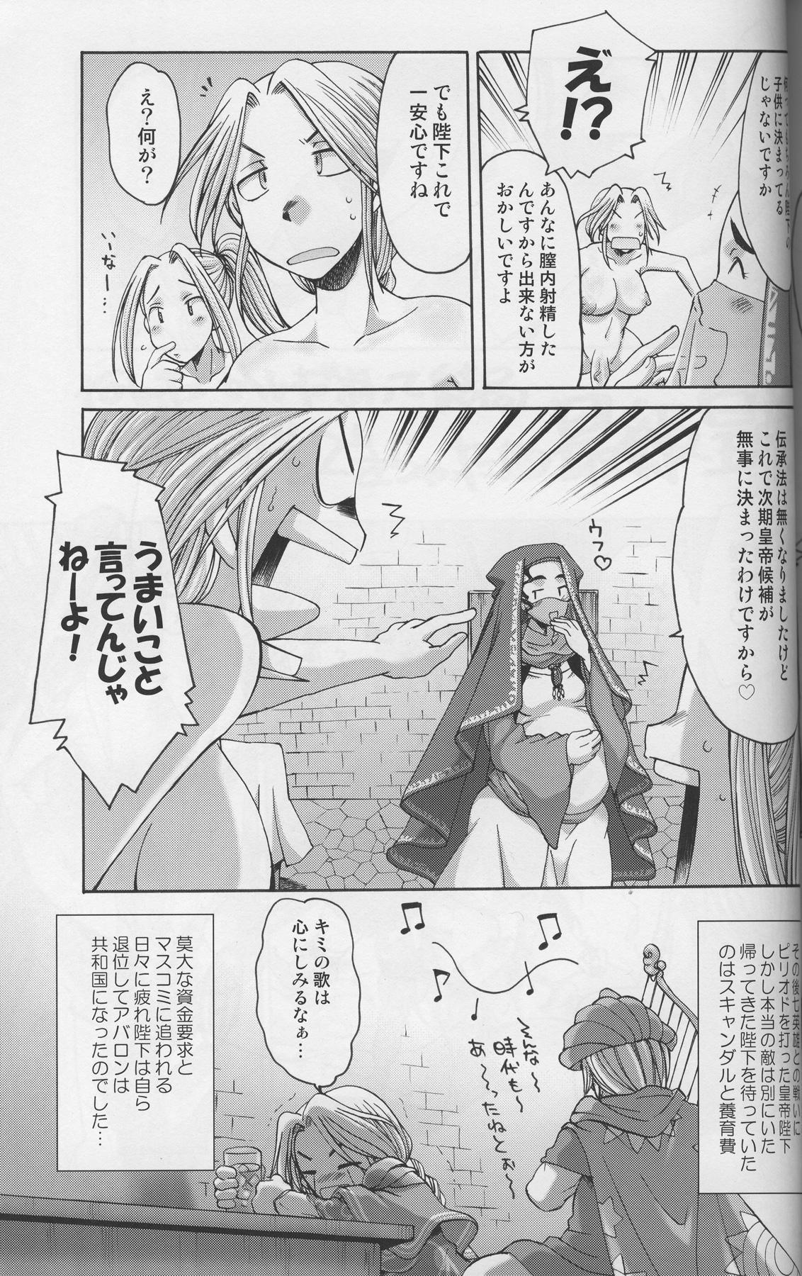Komakasugite Tsutawaranai Ero Doujin Senshuken Haru no Nijikan SPECIAL 67