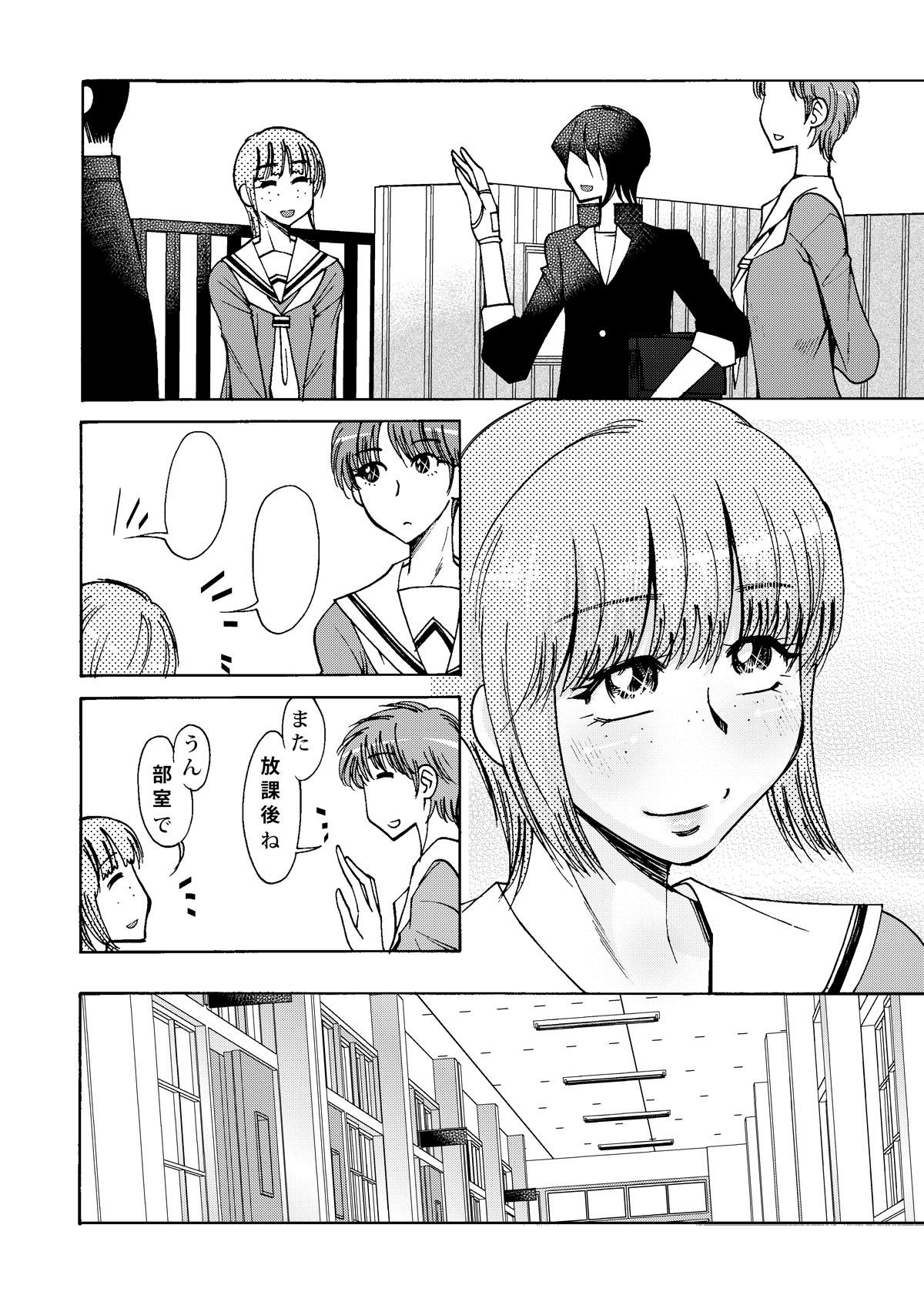 Aoi-san to Issho 5