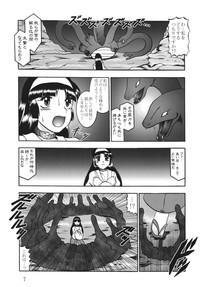 Ingou no Sayokyoku 7