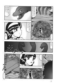 Ingou no Sayokyoku 8