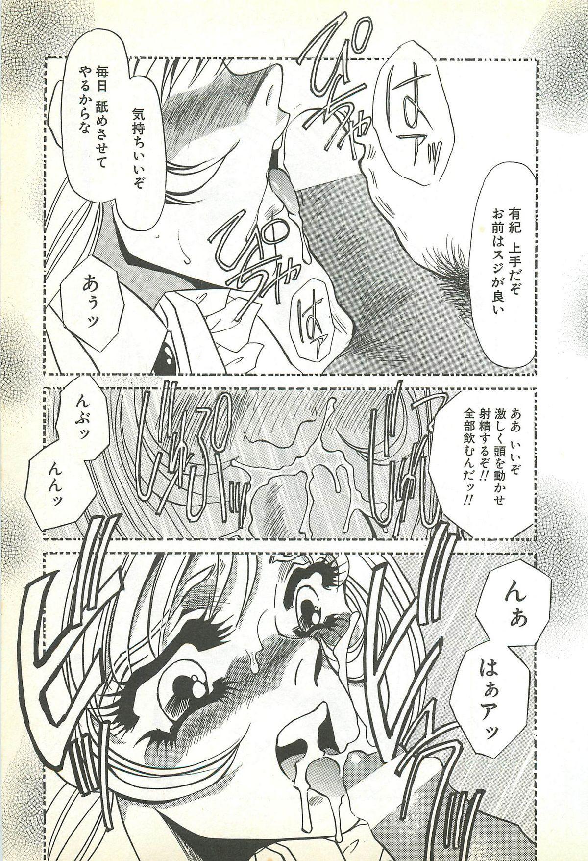 Chigyaku no Heya - A Shameful Punishment Room 9