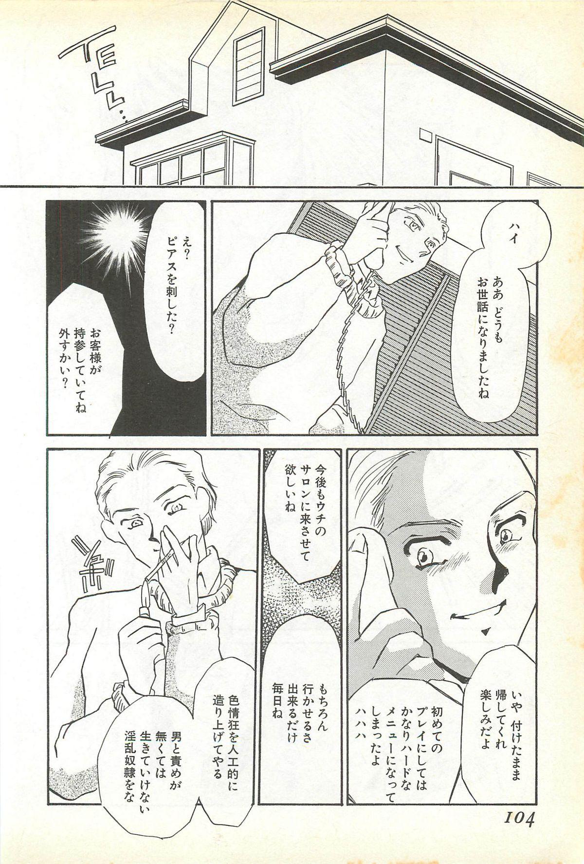 Chigyaku no Heya - A Shameful Punishment Room 99