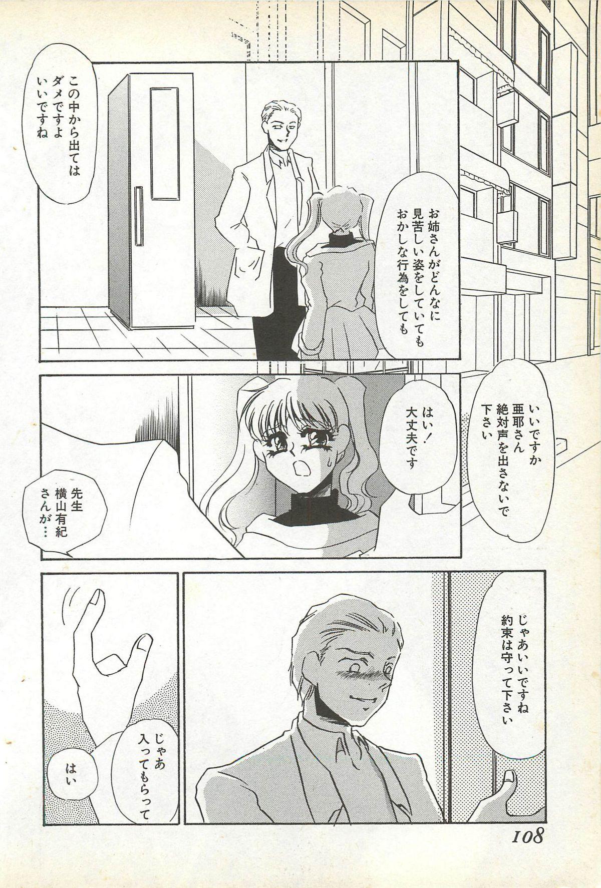 Chigyaku no Heya - A Shameful Punishment Room 103