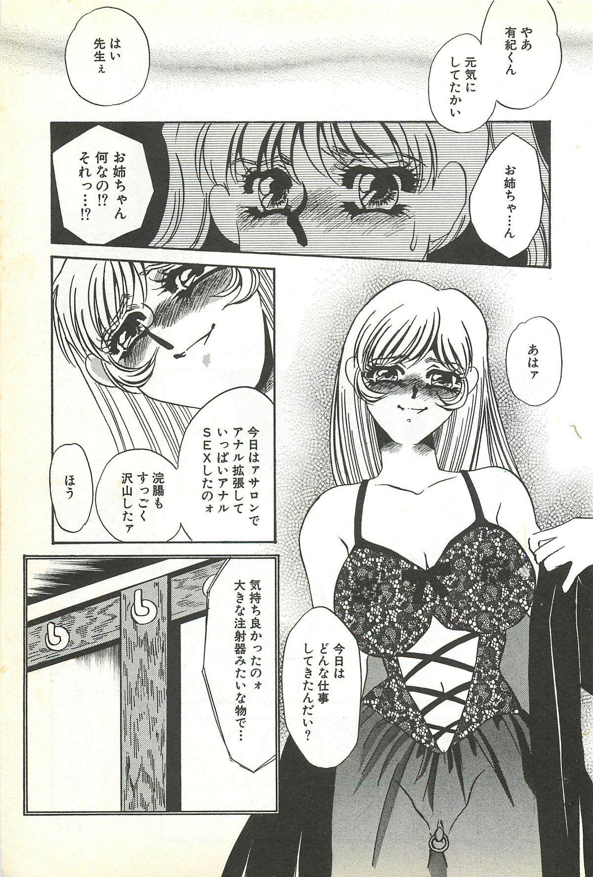 Chigyaku no Heya - A Shameful Punishment Room 104