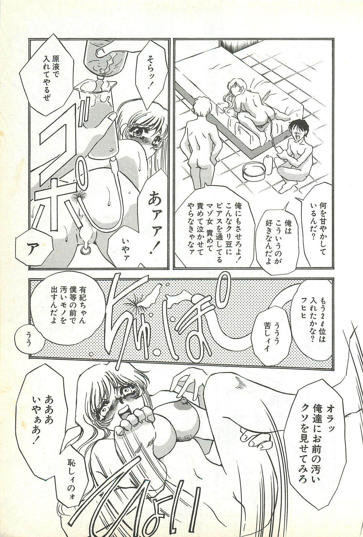 Chigyaku no Heya - A Shameful Punishment Room 106
