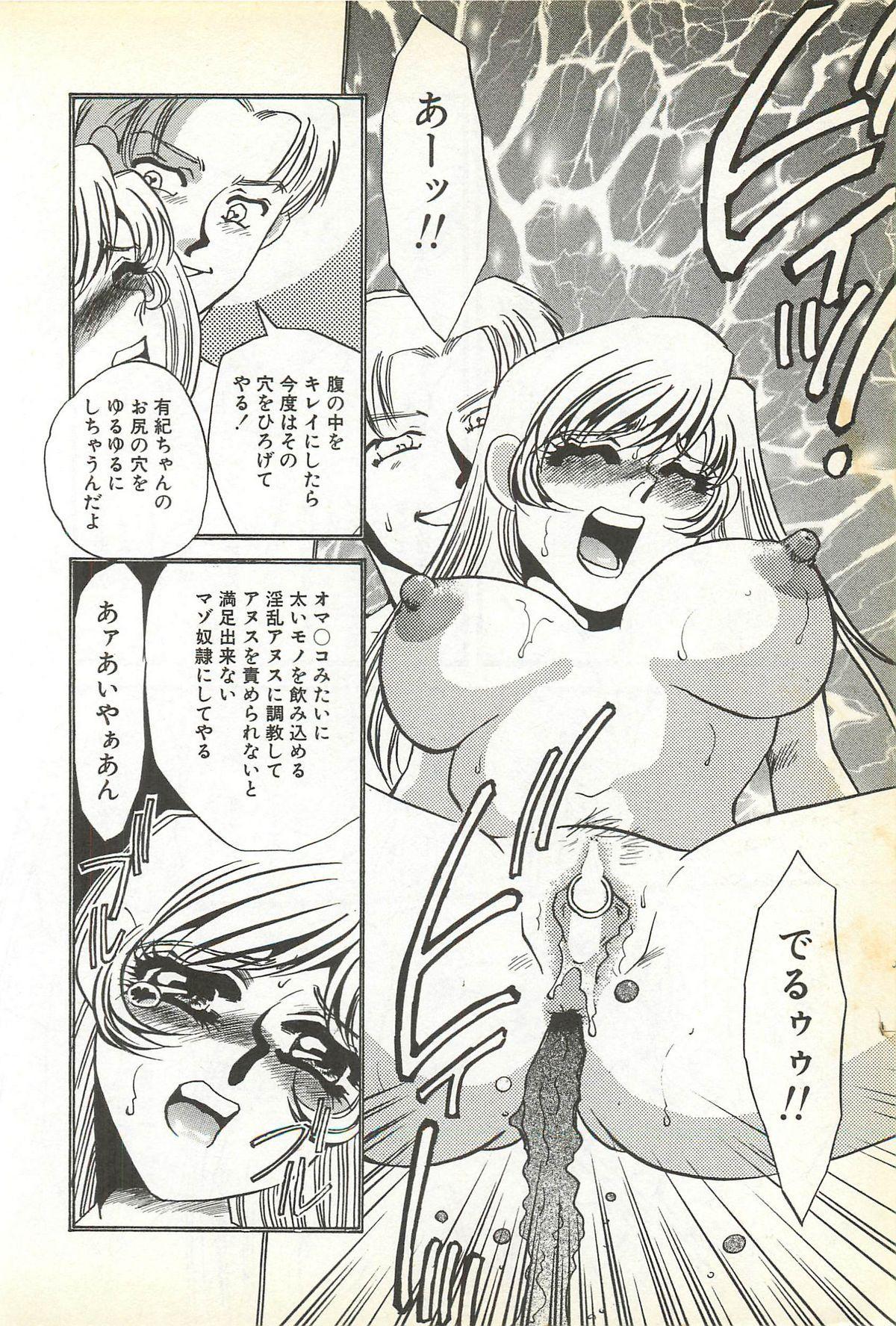 Chigyaku no Heya - A Shameful Punishment Room 107