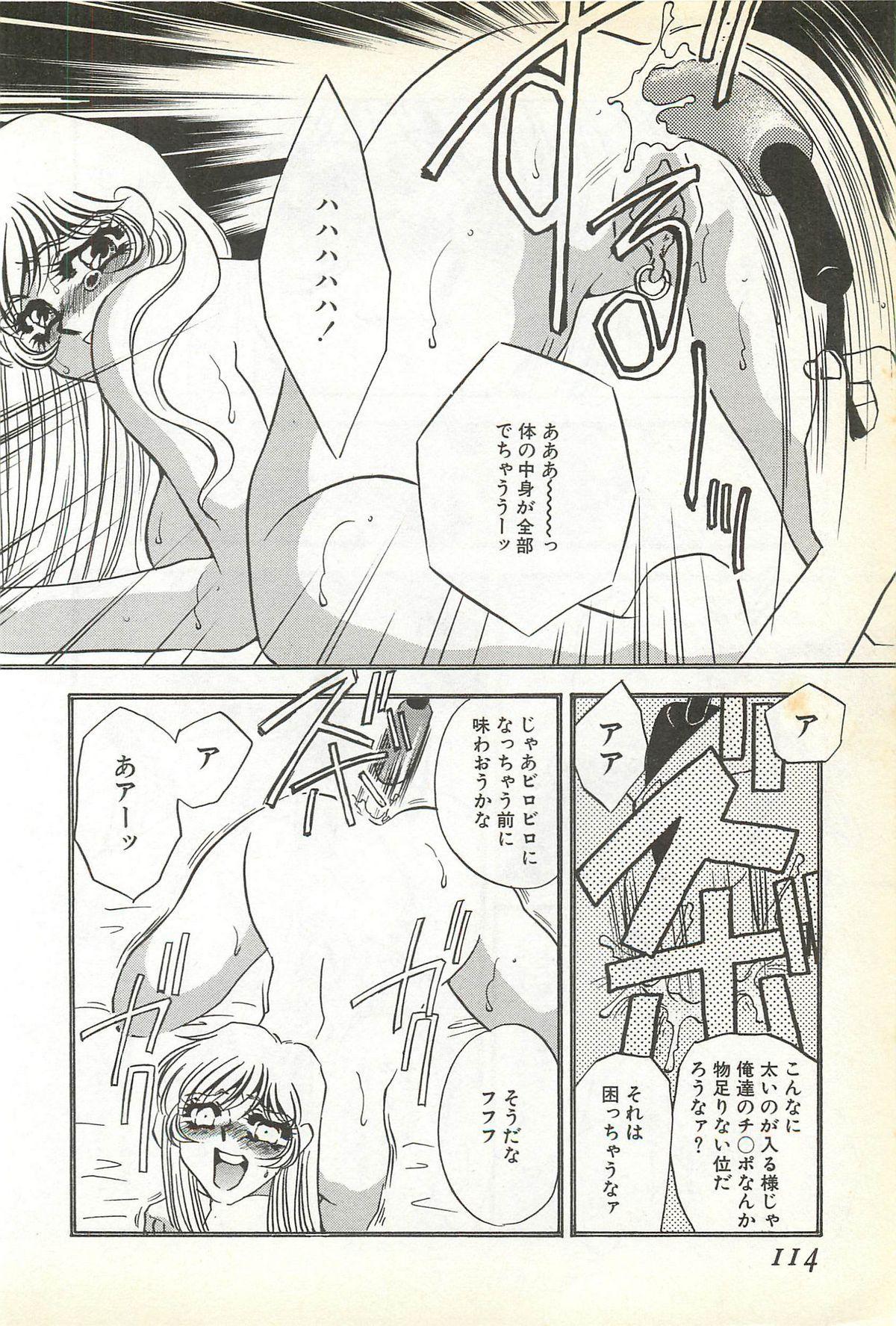 Chigyaku no Heya - A Shameful Punishment Room 109