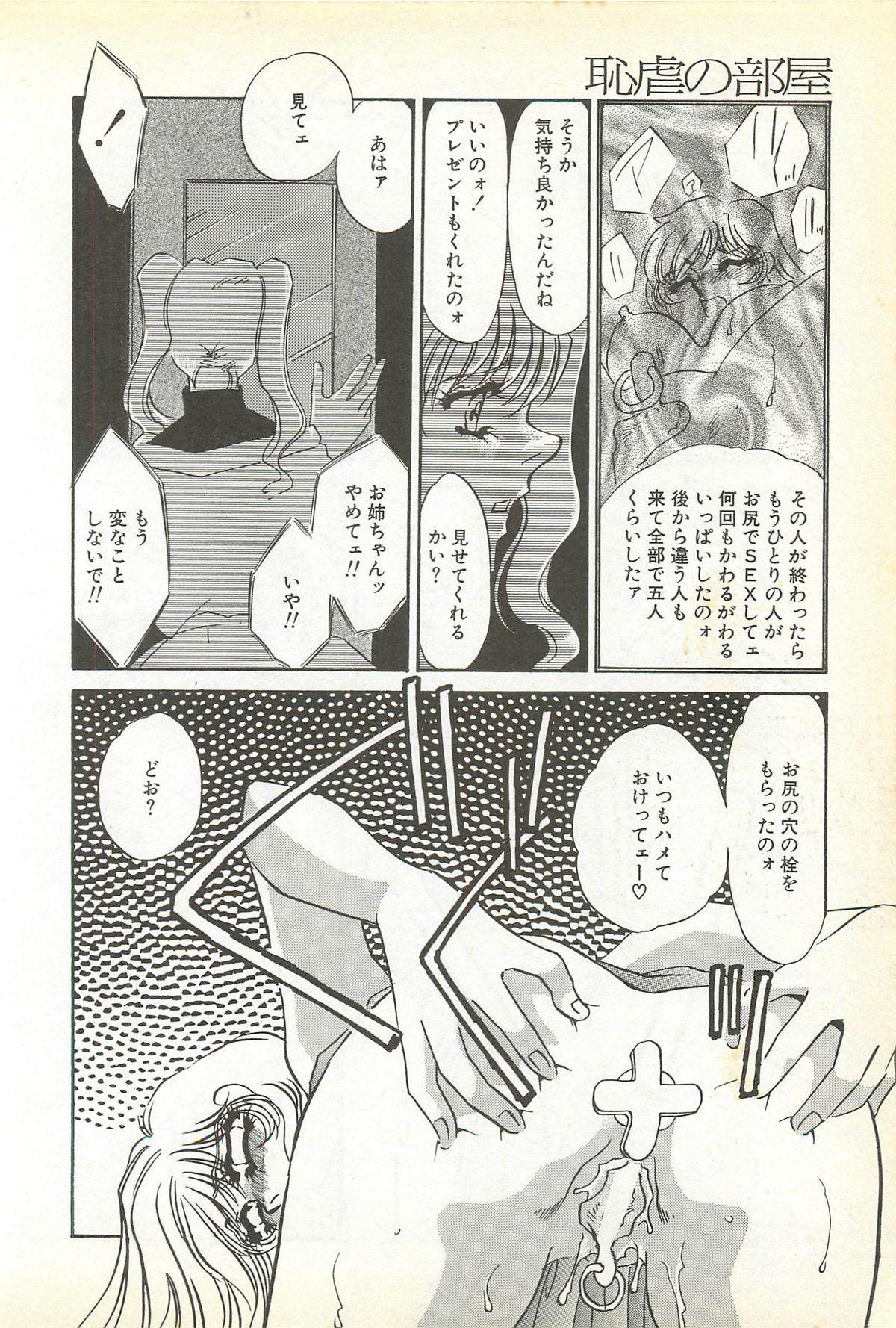Chigyaku no Heya - A Shameful Punishment Room 113