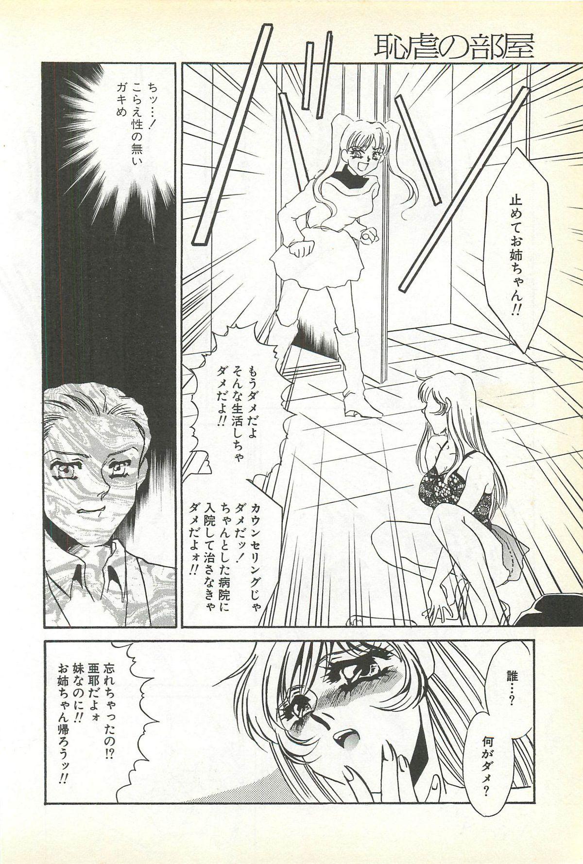 Chigyaku no Heya - A Shameful Punishment Room 117
