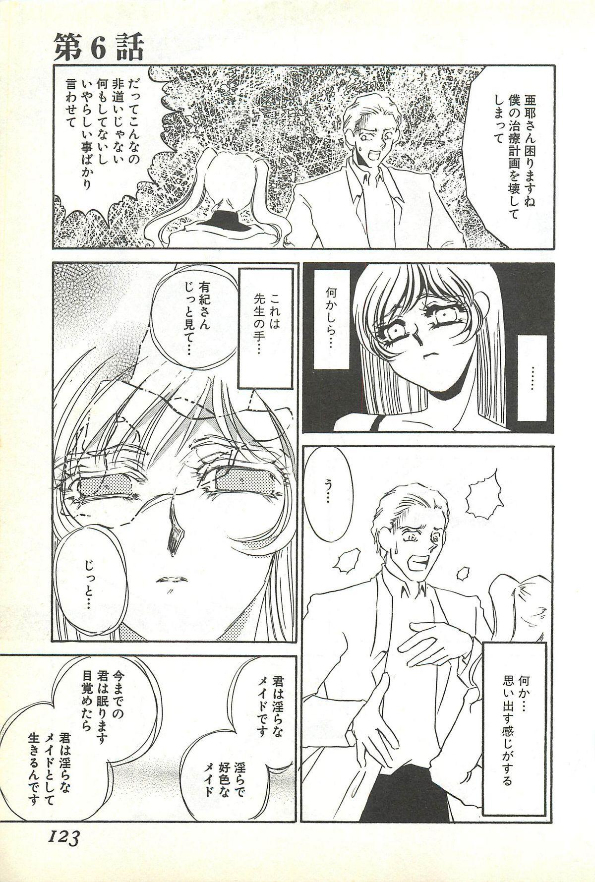 Chigyaku no Heya - A Shameful Punishment Room 118