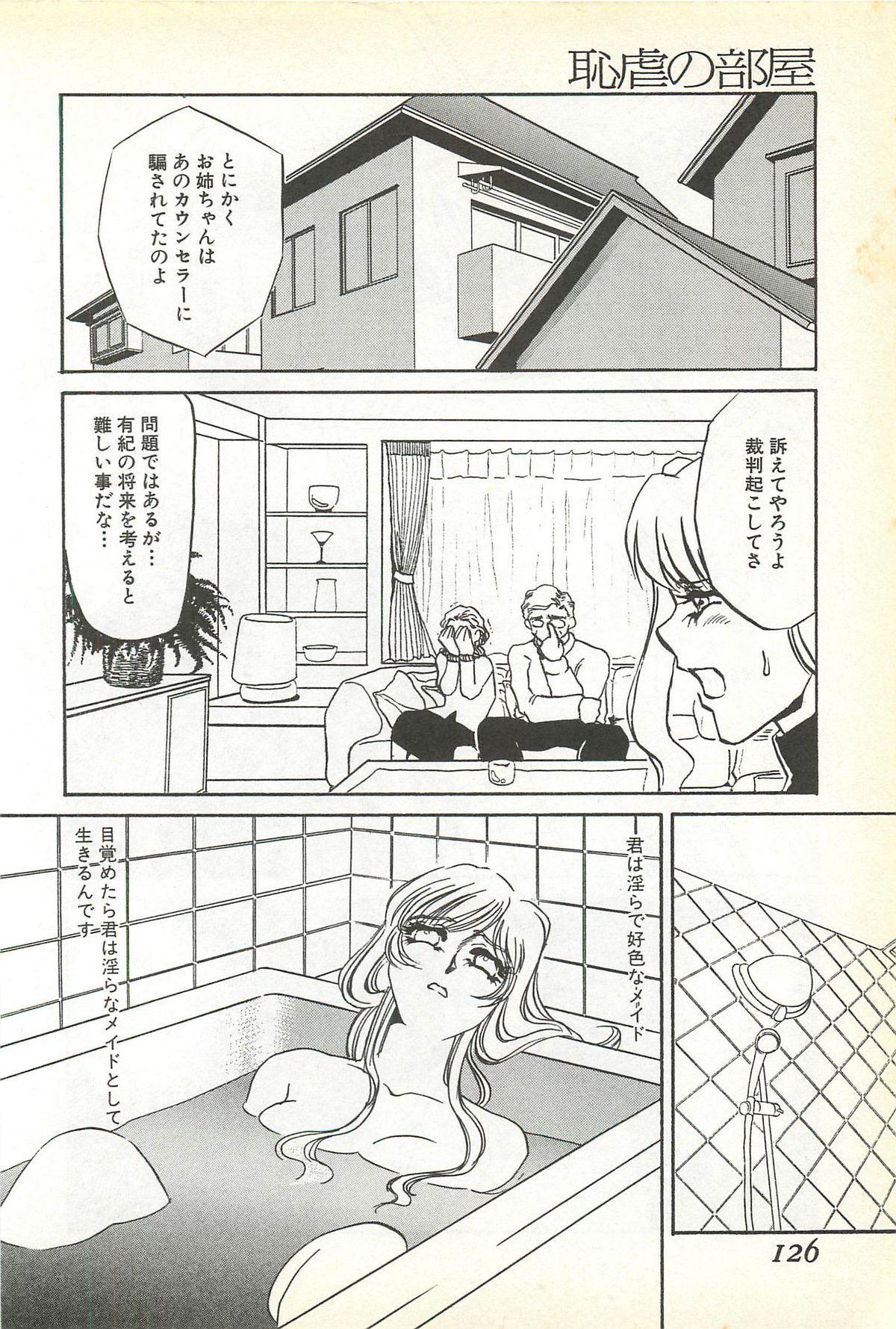 Chigyaku no Heya - A Shameful Punishment Room 121