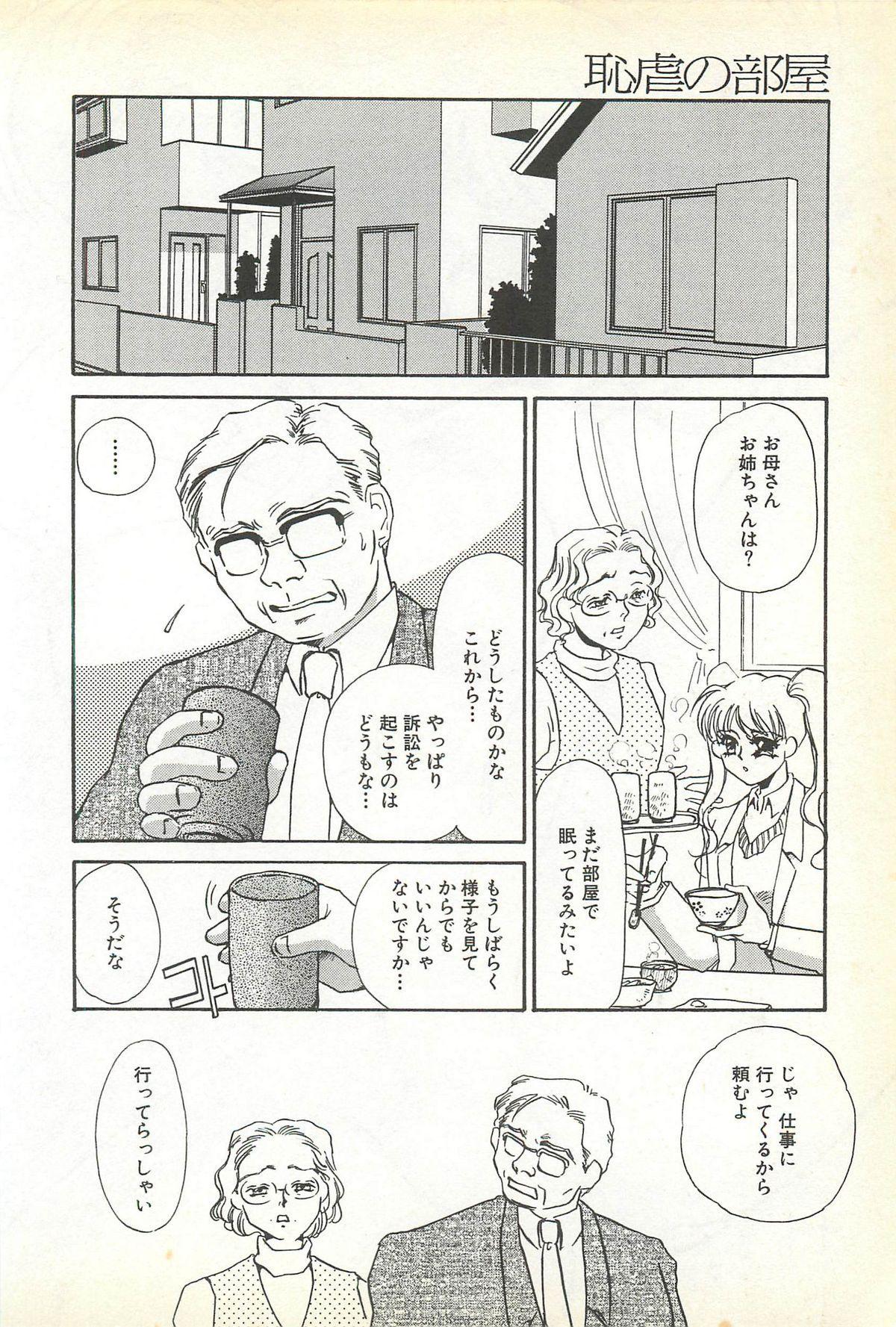 Chigyaku no Heya - A Shameful Punishment Room 123
