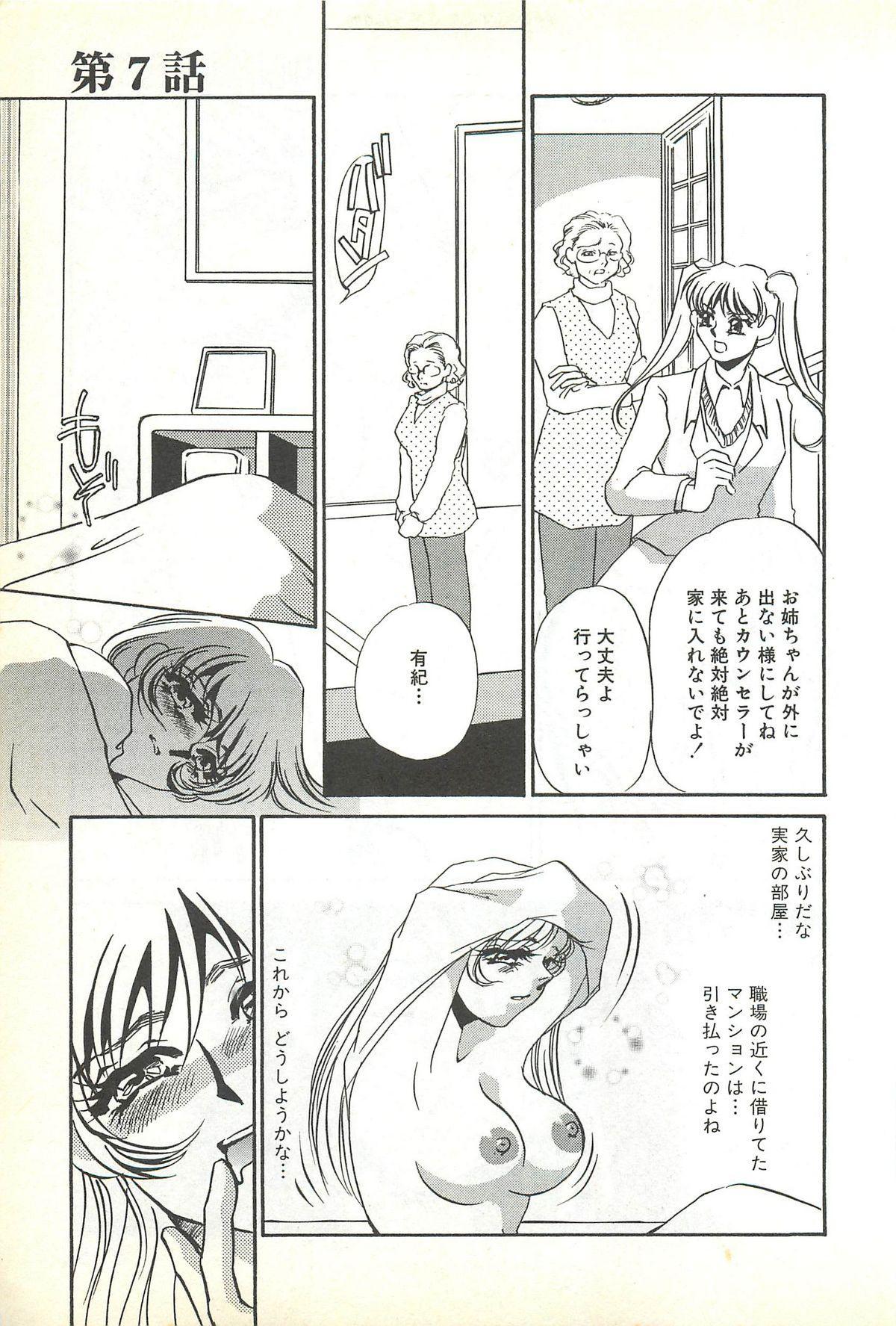 Chigyaku no Heya - A Shameful Punishment Room 124