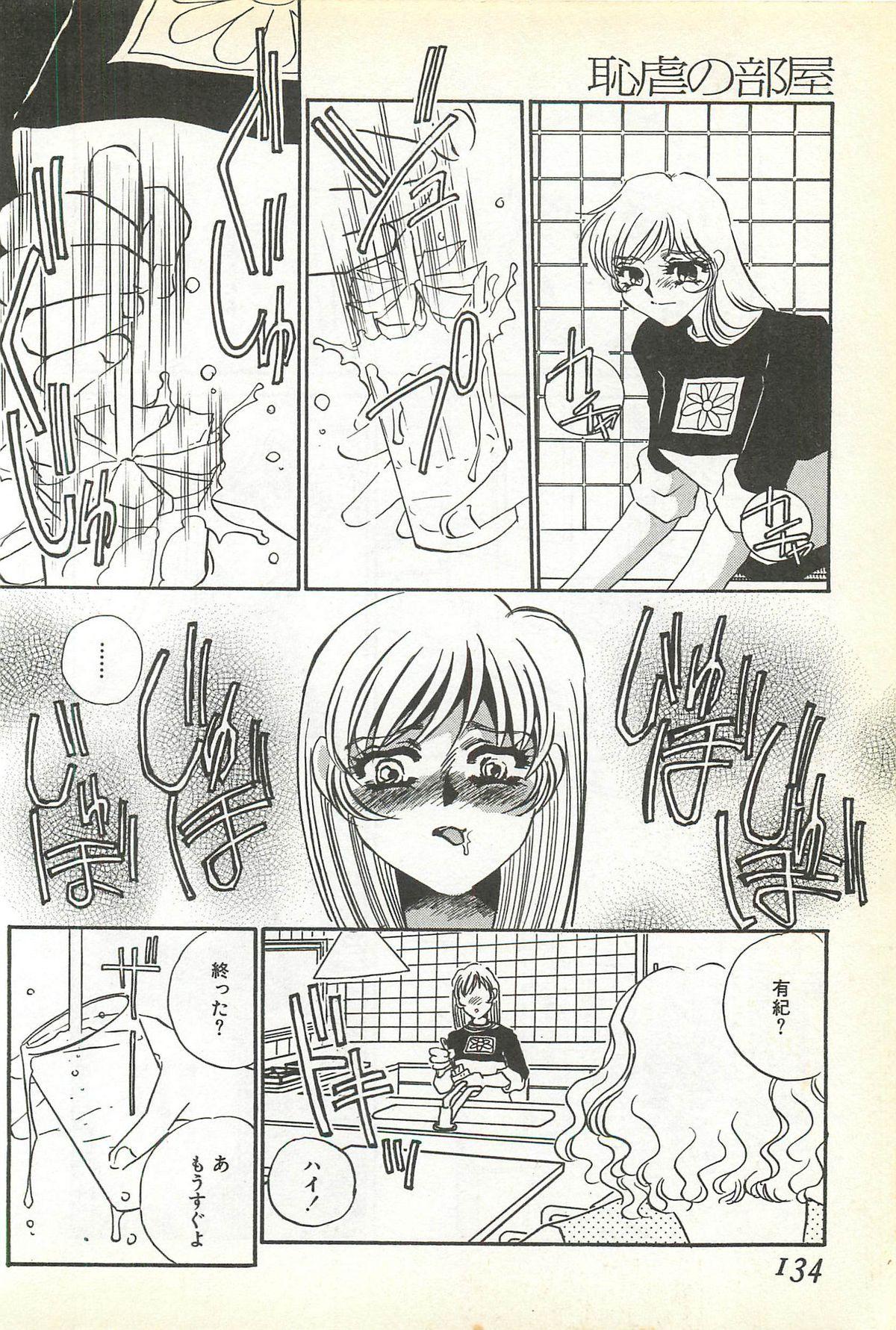 Chigyaku no Heya - A Shameful Punishment Room 129