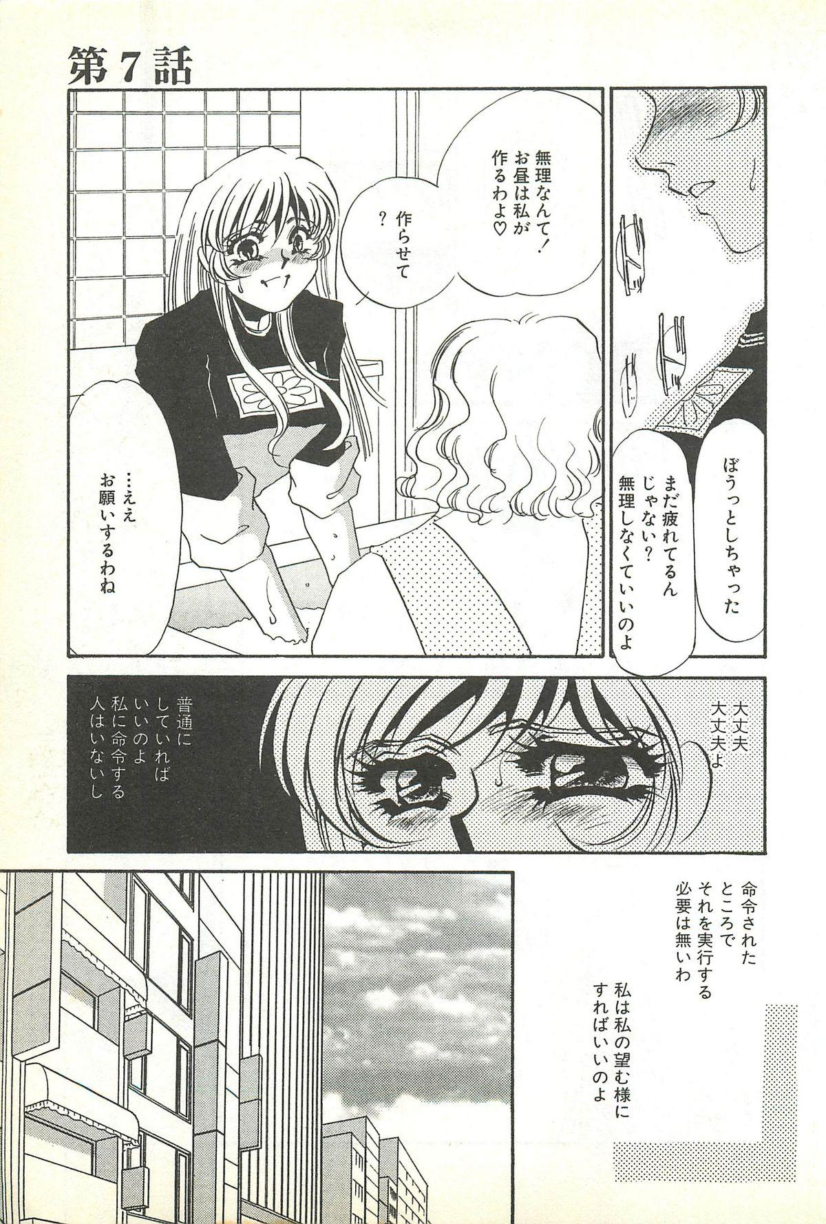 Chigyaku no Heya - A Shameful Punishment Room 130