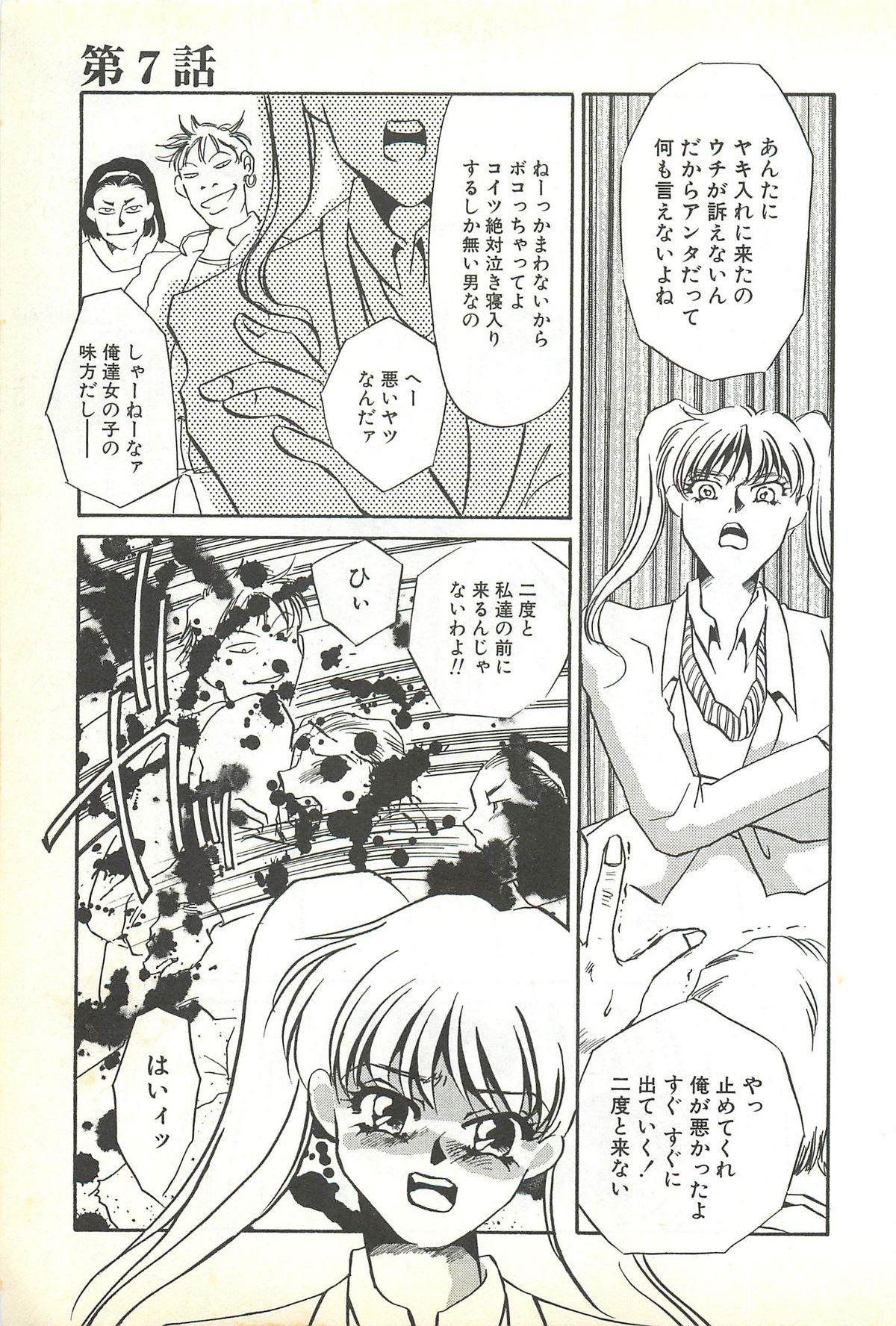 Chigyaku no Heya - A Shameful Punishment Room 132