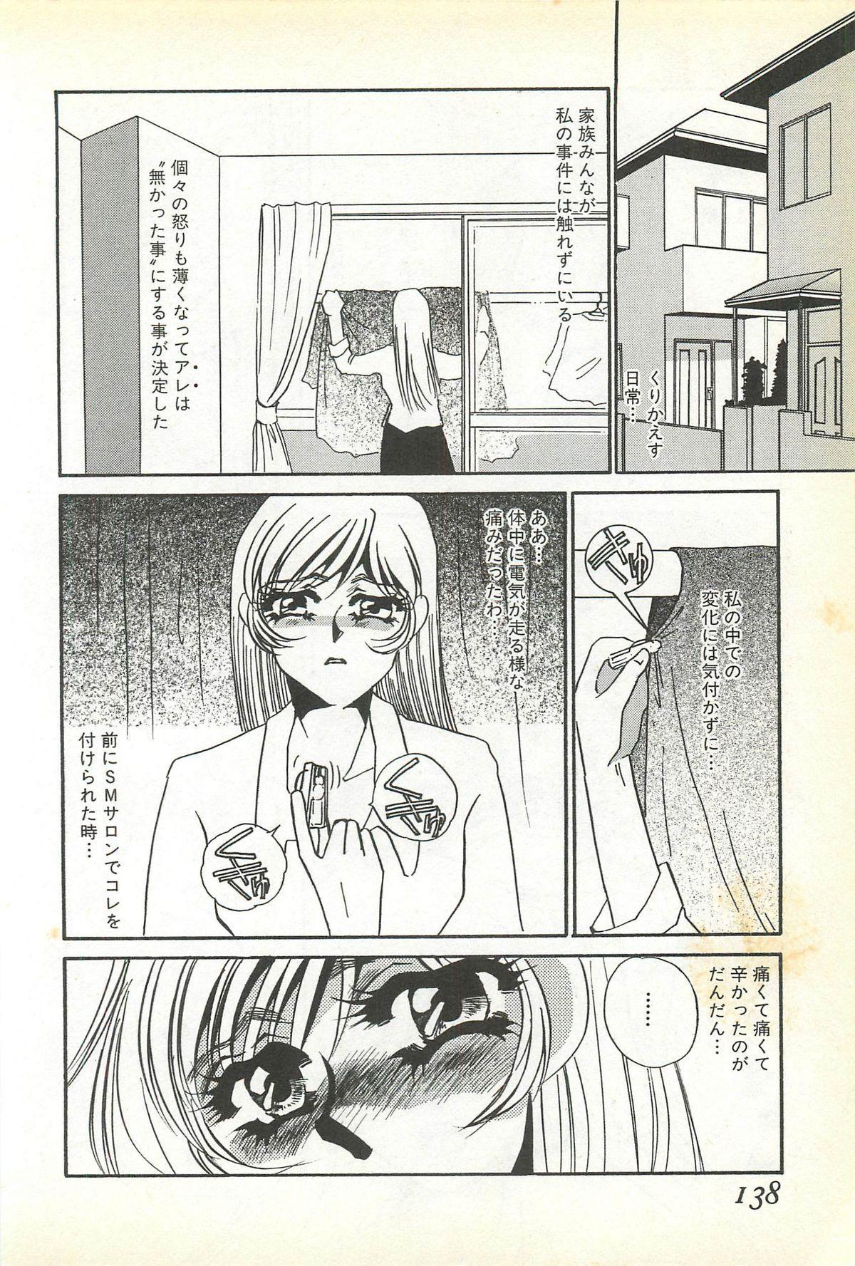 Chigyaku no Heya - A Shameful Punishment Room 133