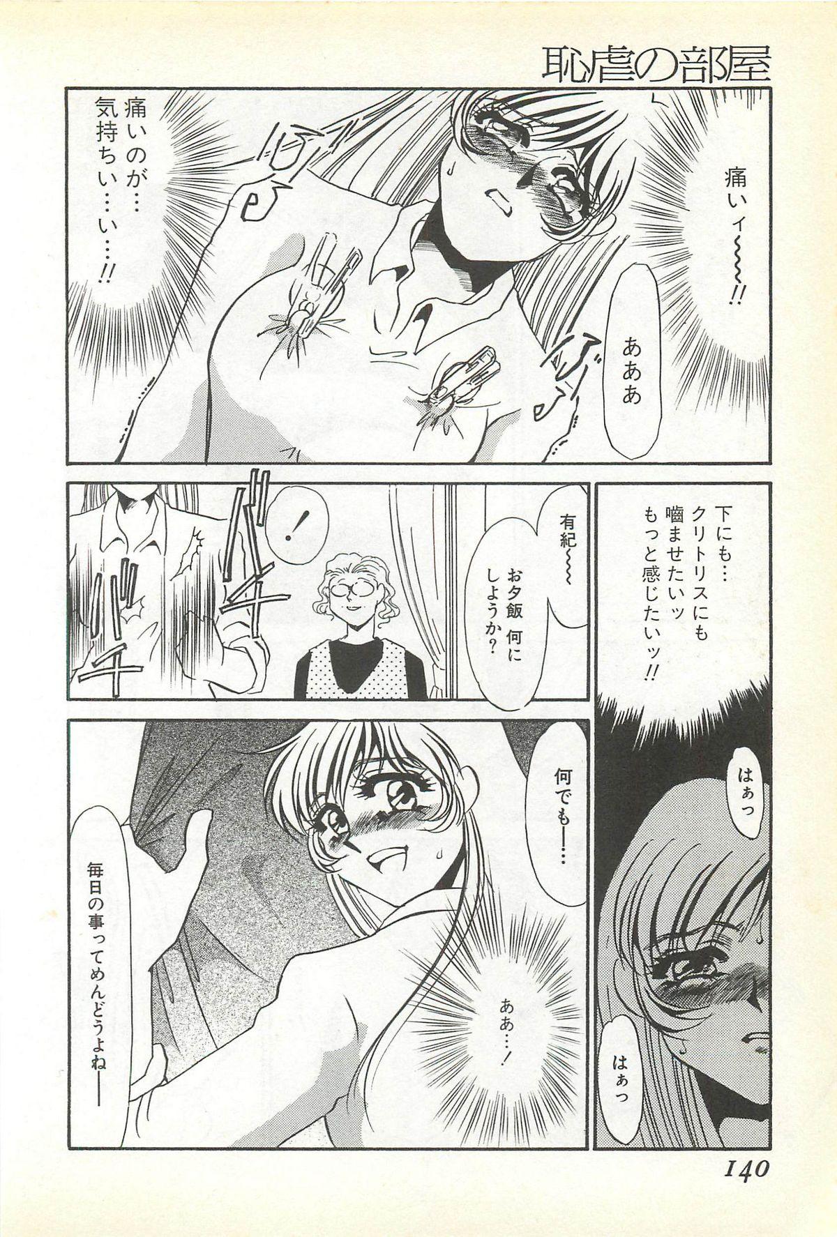 Chigyaku no Heya - A Shameful Punishment Room 135